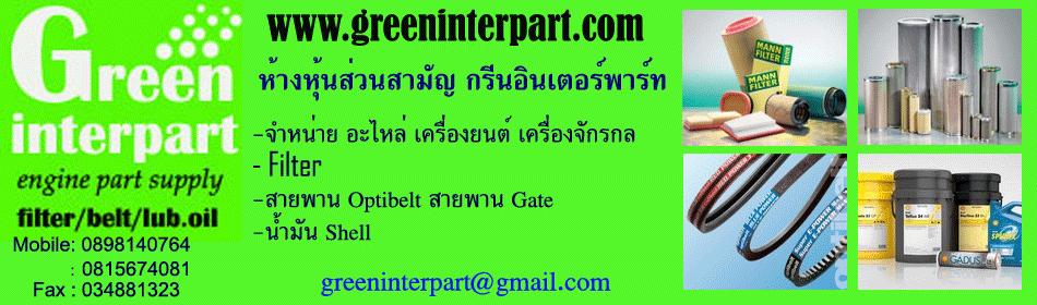 Green Interpart