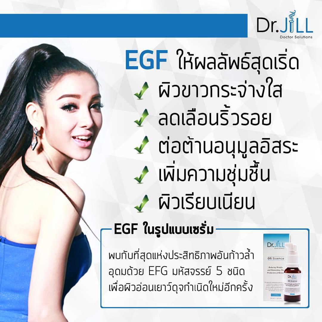 dr.jill, .drjill ราคาส่ง, drjill ราคาถูก, drjill ของแท้ ราคาส่ง,drjill g5, drjill g5 essence, dr.jill รีวิว, dr.jill pantip, dr.jill แพท, dr.jill รีวิว พันทิป