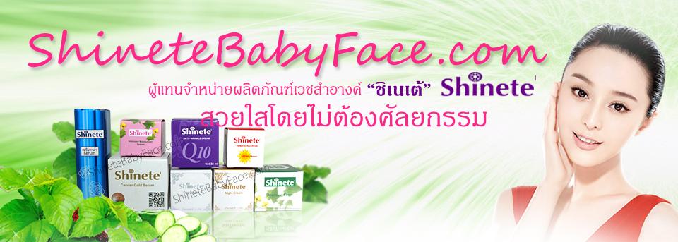ShineteBabyFace.com