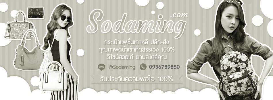 Sodaming Shop