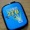 กระเป๋าExt HDD ผ้า สีน้ำเงิน
