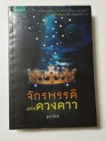 จักรพรรดิแห่งดวงดาว | จุฑารัตน์