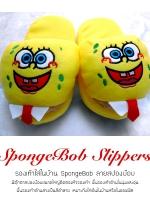 รองเท้าใส่ในบ้าน SpongeBob