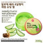 Aloe Vera & Snail Serum Soothing Gel 300g