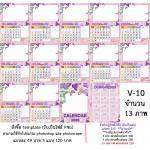 template ปฏิทินตั้งโต๊ะ 2561/2018 - V10