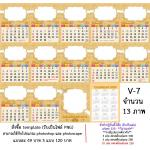 template ปฏิทินตั้งโต๊ะ 2561/2018 - V07