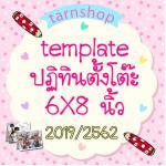 >> NEW << จำหน่าย template ปฏิทินตั้งโต๊ะ 2562/2019