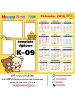 template ปฏิทินพก K-09