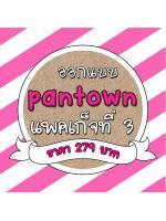 ออกแบบ pantown แพคเก็จที่ 3