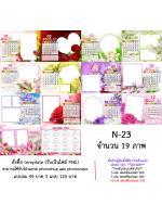 template ปฏิทินตั้งโต๊ะ 2561/2018 -N23