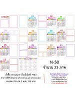 template ปฏิทินตั้งโต๊ะ 2561/2018 -N30