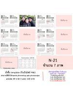 template ปฏิทินตั้งโต๊ะ 2561/2018 -N21