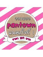 ออกแบบ pantown แพคเก็จที่ 1