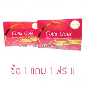 คอลล่าโกลด์ Colla Gold 23,000 Mg. ซื้อ 1 แถม 1 ฟรี