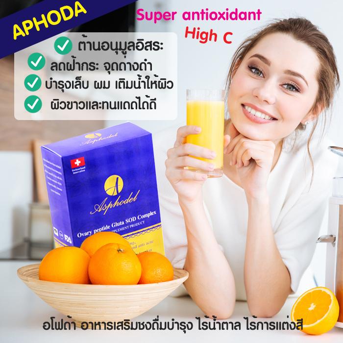aphoda collagen อโฟด้า คอลลาเจน
