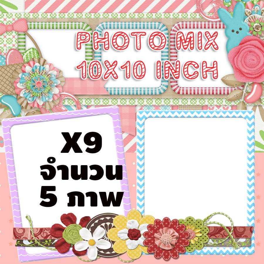 Template photo mix ขนาด 10x10 รหัส X-09