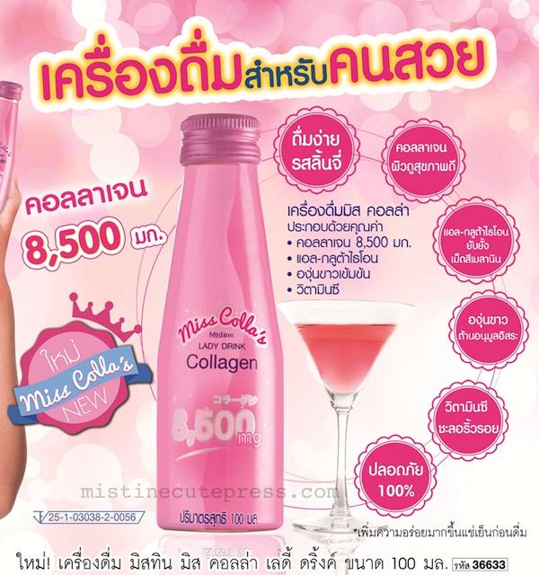 *พร้อมส่ง* Mistine Miss Colla's LADY DRINK Collagen 8,500mg เครื่องดื่มสำหรับคนสวย มิส คอลล่า เลดี้ ดริ้งค์ คอลลาเจนสูง 8,500 มก.