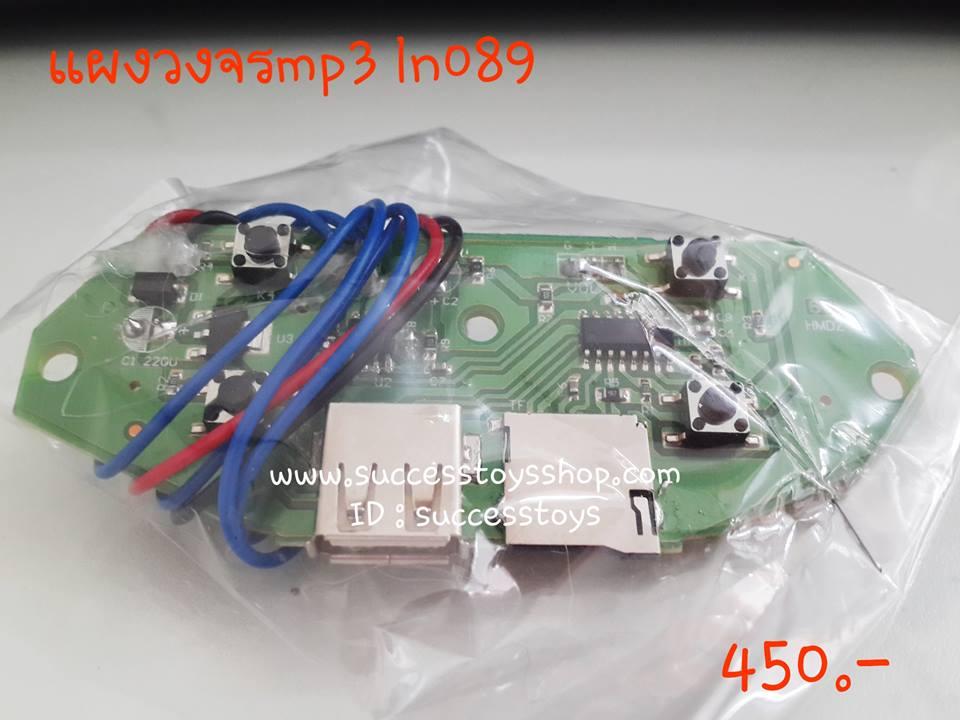 แผงวงจร MP3+USB LN089 รุ่นใหม่