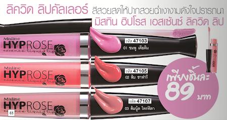 *หมด* Mistine HYPROSE Essence Liquid Lip ปากสวยอินเทรนด์ได้ทุกวัน