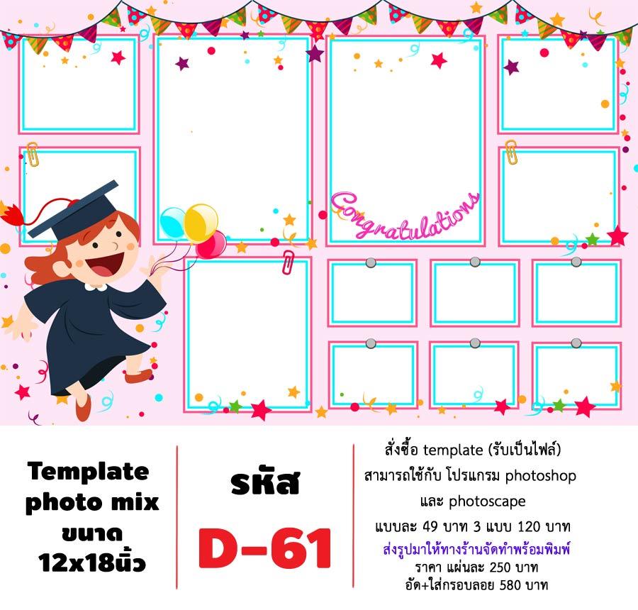 Template photo mix ขนาด 12x18 รหัส D-061