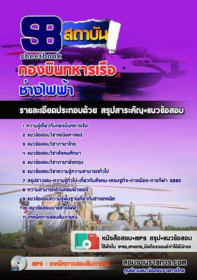 แนวข้อสอบ ช่างไฟฟ้า กองบินทหารเรือ