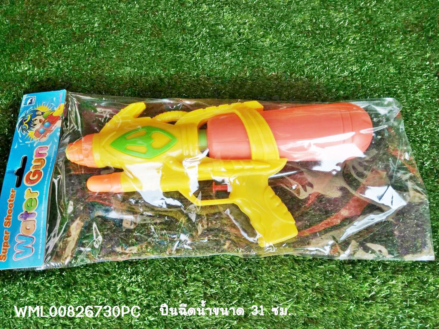 ปืนฉีดน้ำขนาด 31 ซม.**ซื้อ 1 แถม 1**