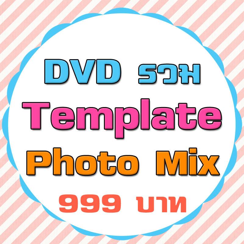 รวมTEMPLATE photo mix