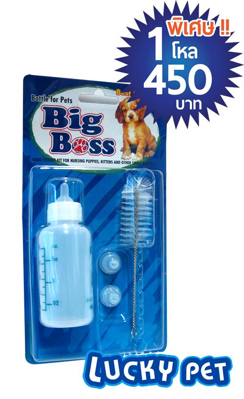 ขวดนมสัตว์เลี้ยง Big Boss (พิเศษ!!!! ซื้อ12ชิ้นในราคา450 บาท)