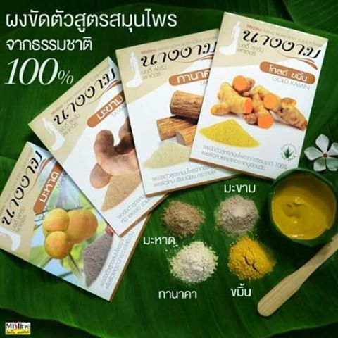 Mistine Nang Ngam Scrub มิสทิน ผงขัดผิว นางงาม ผงขัดผิวจากสมุนไพรไทยทั้ง 4 สูตร