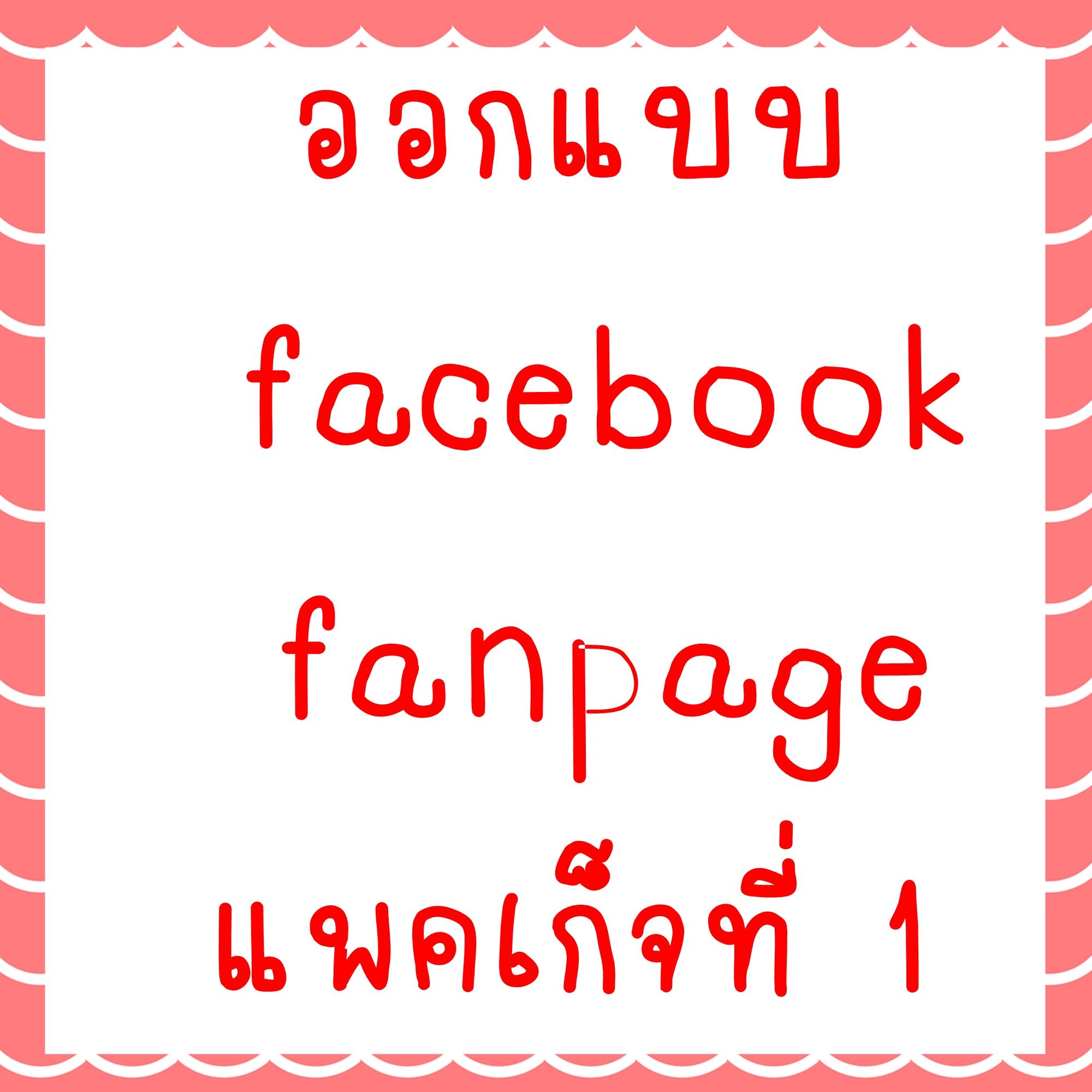 ตกแต่ง facebook fanpage แพคเก็จที่ 1