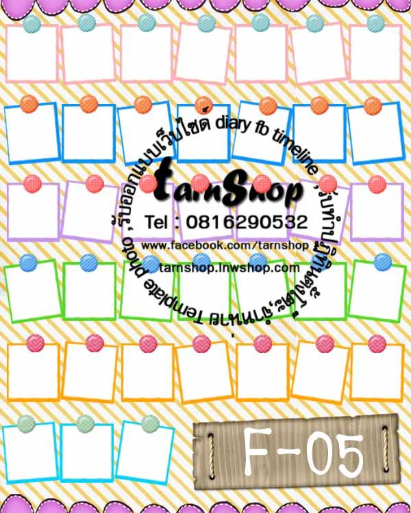 Free template photo mix ขนาด 8x10 (F-05)