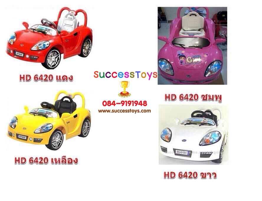 รถแบตเตอรี่เด็กนั่ง รุ่น HD6420 มี 4 สี ขาว ชมพู แดง เหลือง