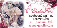 Galsfin Shop