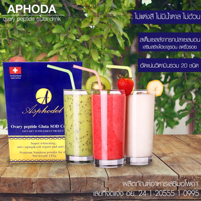 aphoda อโฟด้า อาหารเสริม คอลลาเจน