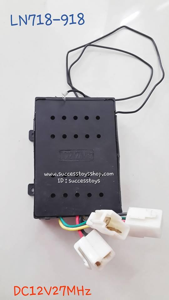 กลล่องควบคุม LN718-918 (12V)