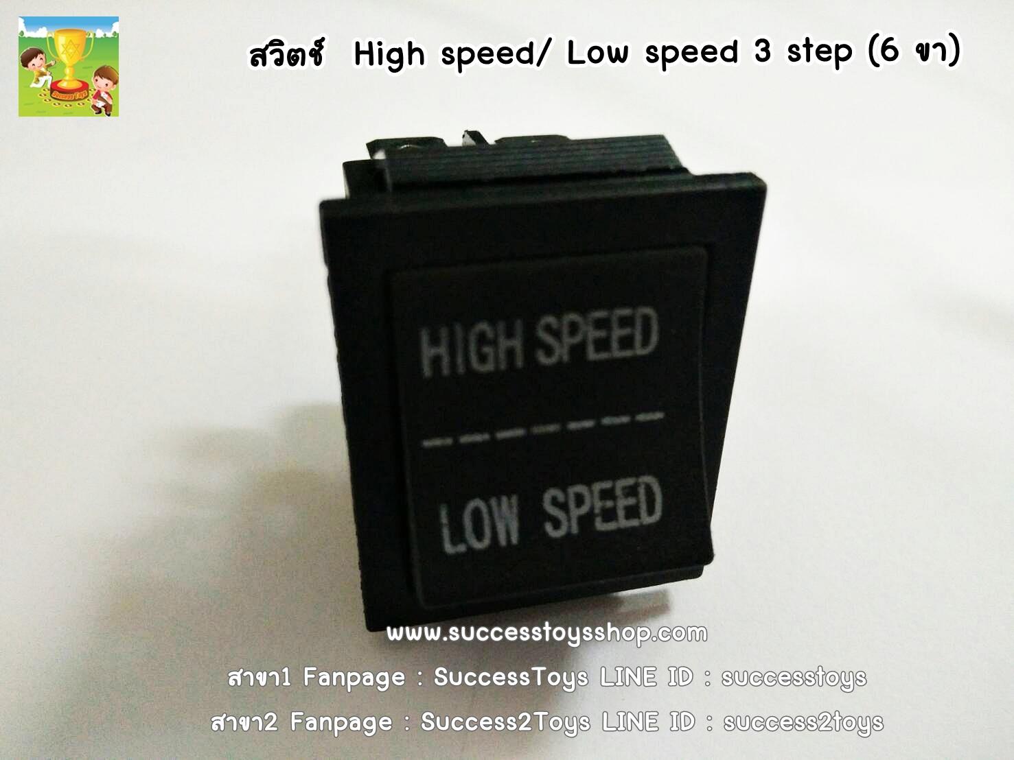 สวิตช์ high-low 2 step (6ขา)
