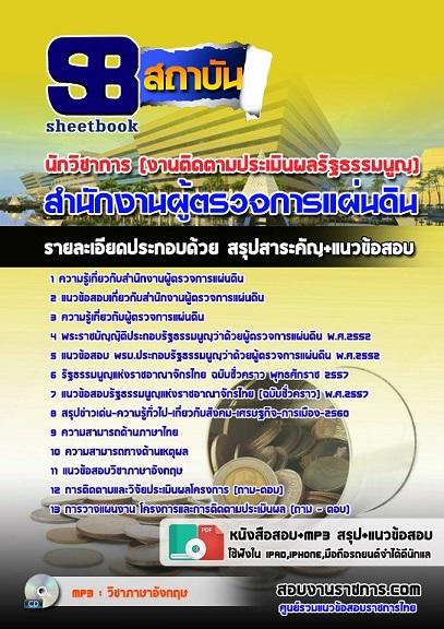 แนวข้อสอบ นักวิชาการ (งานติดตามประเมินผลรัฐธรรมนูญ) สำนักงานผู้ตรวจการแผ่นดิน