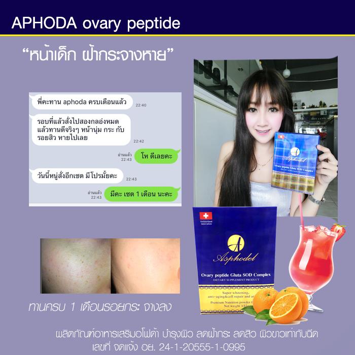 aphoda ovary gluta drink อโฟด้า