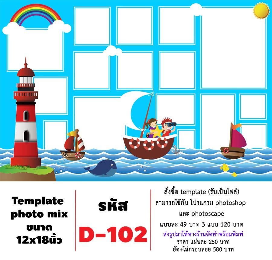 Template photo mix ขนาด 12x18 รหัส D-102