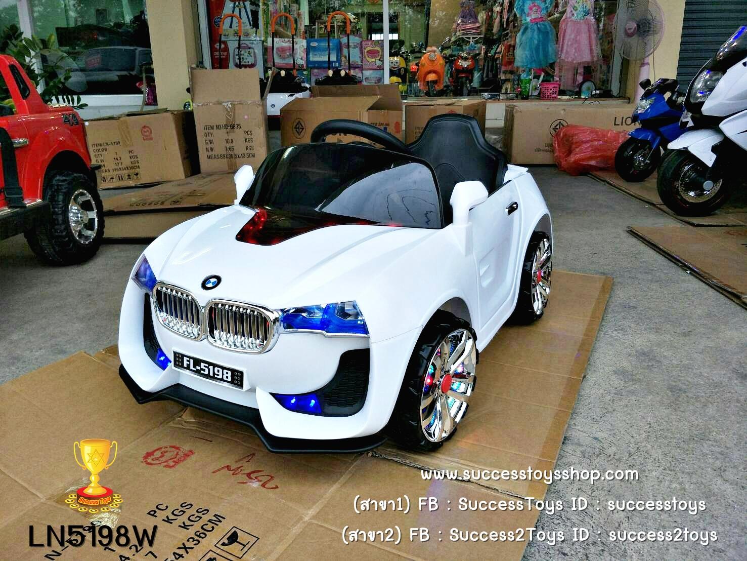 รถ BMW 2มอเตอร์สีขาว ปรับโยกได้