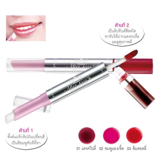 Mistine After Kiss Pink Magic Lip & Tint ลิปมันเปลี่ยนสีและทินท์ 2 ด้าน ในแท่งเดียว