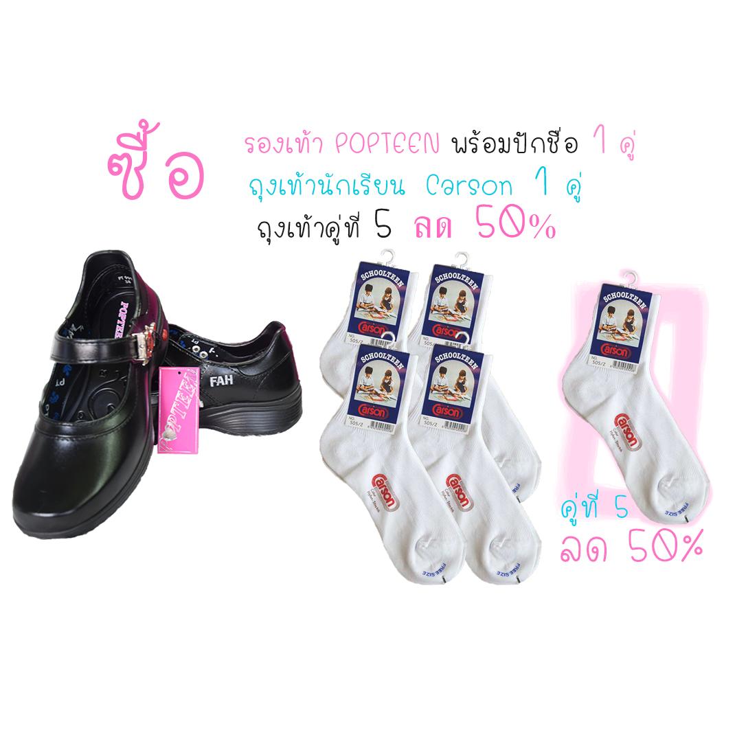 [Promotion Pack] รองเท้า POPTEEN พร้อมปัก + ถุงเท้านักเรียน Carson 4 คู่ ถุงเท้าคู่ที่ 5 ลด 50%