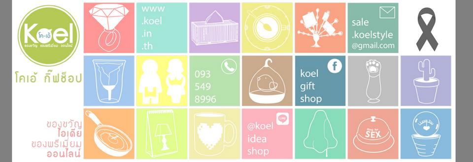 ร้านโค-เอ้ (KOEL idea shop)