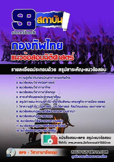 แนวข้อสอบ กลุ่มตำแหน่ง นิติศาสตร์ กองทัพไทย