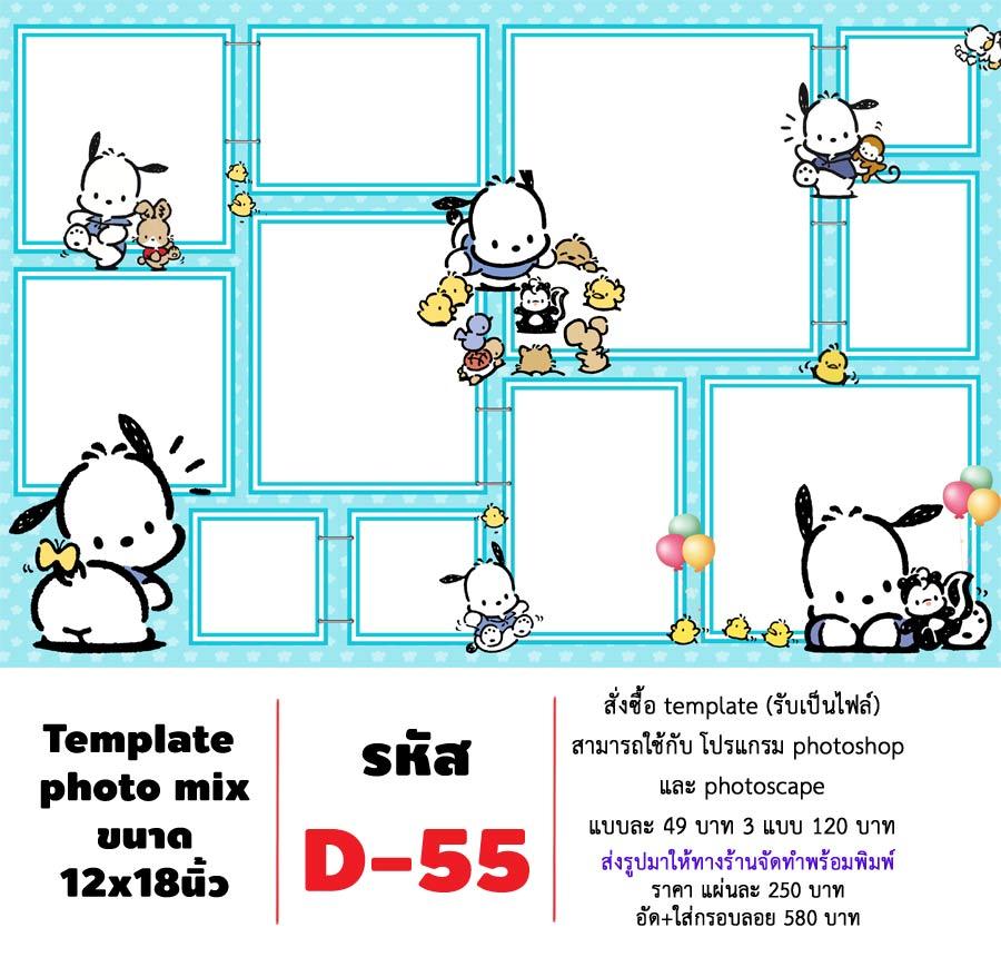 Template photo mix ขนาด 12x18 รหัส D-055