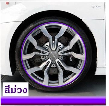 เส้นสีติดขอบล้อรถยนต์ (สีม่วง)