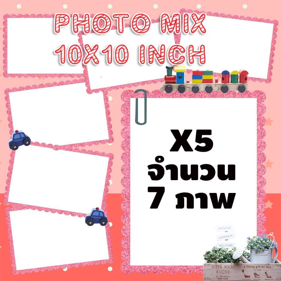 Template photo mix ขนาด 10x10 รหัส X-05