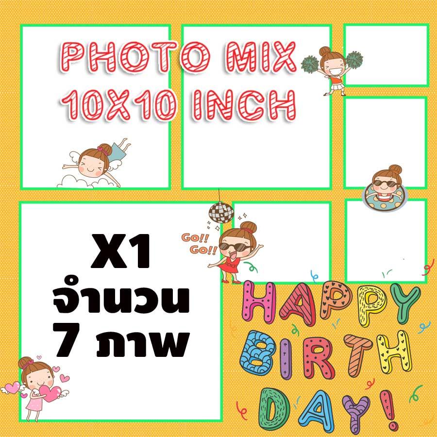 Template photo mix ขนาด 10x10 รหัส X-07