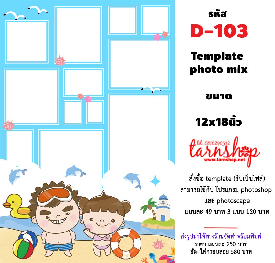 Template photo mix ขนาด 12x18 รหัส D-103