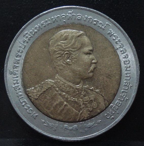 เหรียญ ๑๐ บาทที่ระลึก ๑๐๐ ปี เสด็จ�
